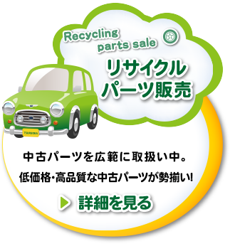 リサイクルパーツ販売
